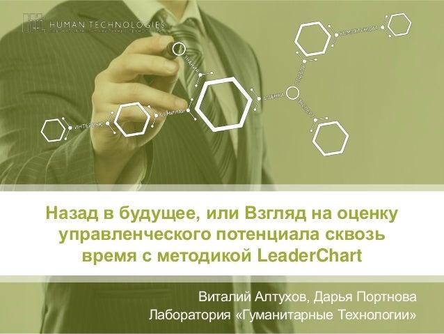 Назад в будущее, или Взгляд на оценку управленческого потенциала сквозь время с методикой LeaderChart  Виталий Алтухов, Да...