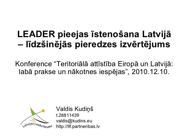 """LEADER pieejas īstenošana Latvijā – līdzšinējās pieredzes izvērtējums Konference """"Teritoriālā attīstība Eiropā un Latvijā:..."""
