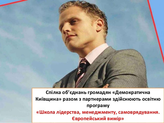 Спілка об'єднань громадян «ДемократичнаКиївщина» разом з партнерами здійснюють освітню                    програму«Школа л...