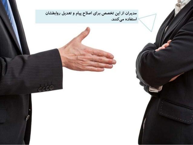 مهارتهاي ارتباطي رهبران موفق