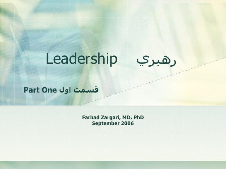 Leadership  رهبري Part One  قسمت اول  Farhad Zargari, MD, PhD September 2006