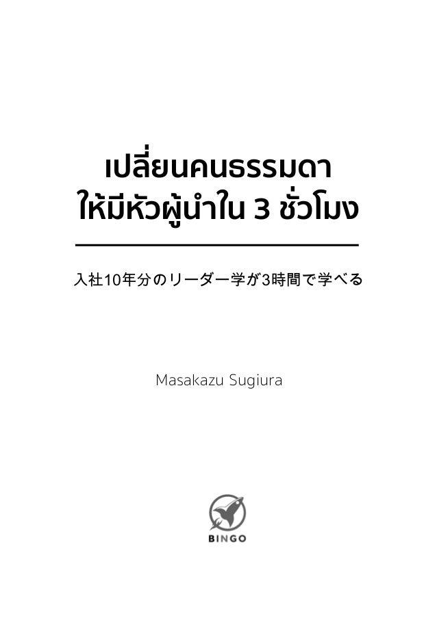 เปลี่ยนคนธรรมดา ให้มีหัวผู้น�าใน 3 ชั่วโมง Masakazu Sugiura 入社10年分のリーダー学が3時間で学べる