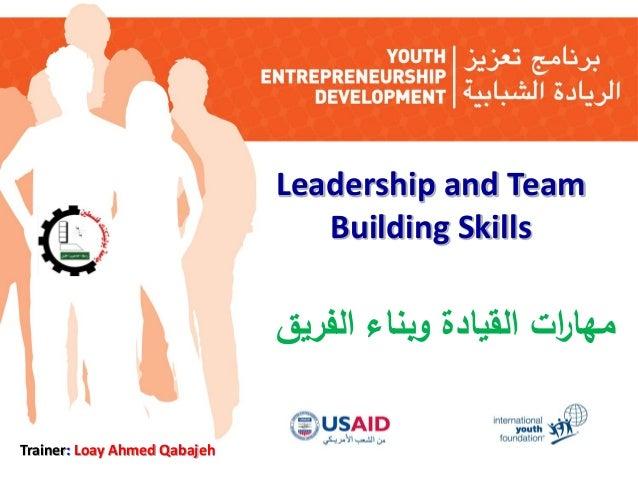 Leadership and Team Building Skills  مها ات القيادة وبناء الفريق ر Trainer: Loay Ahmed Qabajeh