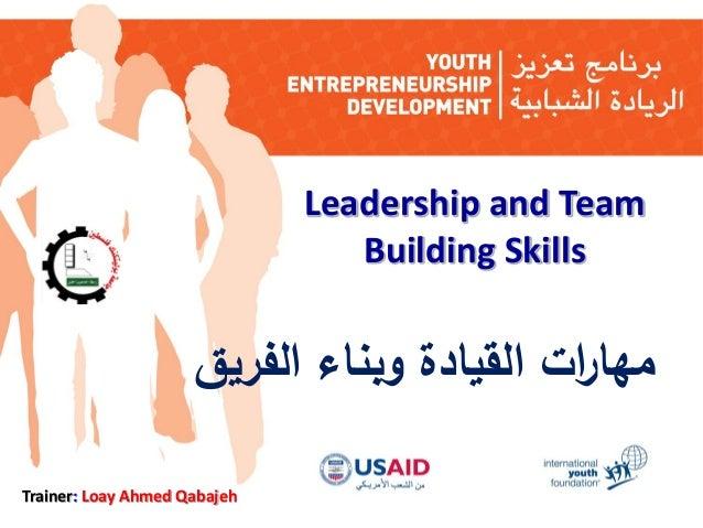 Leadership and Team Building Skills Trainer: Loay Ahmed Qabajeh الفريق وبناء القيادة اترمها