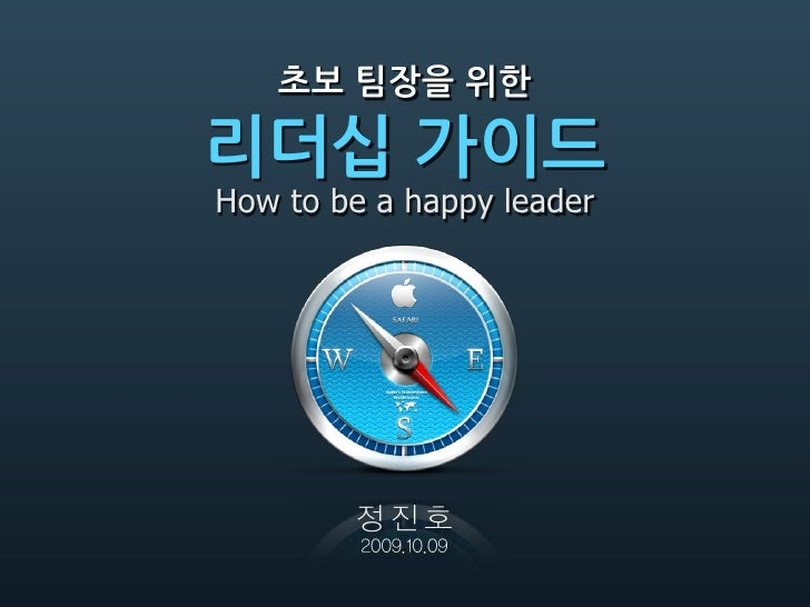How to be a happy leader