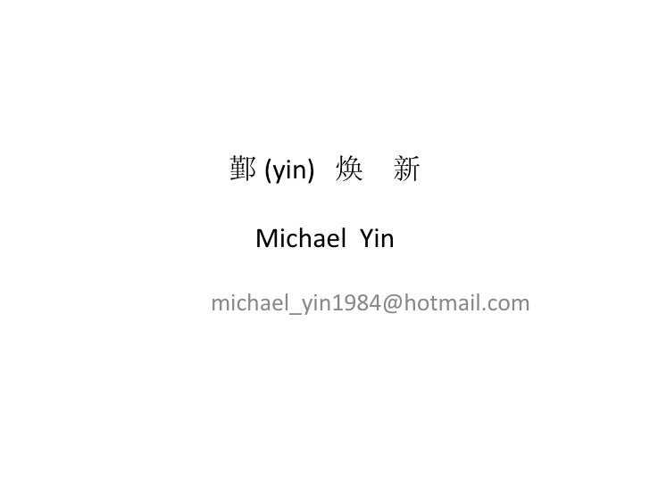 鄞 (yin)  焕  新 Michael  Yin [email_address]