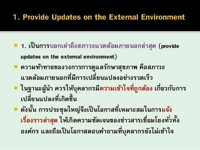      1. เป็ นการบอกเล่าถึงสภาวะแวดล้อมภายนอกล่าสุด (provide updates on the external environment) ความท้าทายของวงการการ...