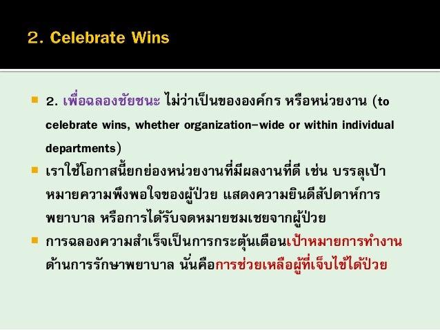       2. เพื่อฉลองชัยชนะ ไม่ว่าเป็ นขององค์กร หรือหน่วยงาน (to celebrate wins, whether organization-wide or within indi...