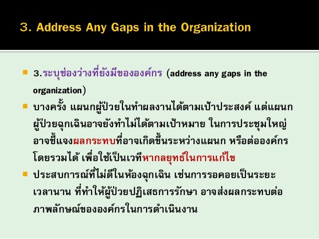      3.ระบุช่องว่างที่ยงมีขององค์กร (address any gaps in the ั organization) บางครั้ง แผนกผูป่วยในทาผลงานได้ตามเป้ าประ...