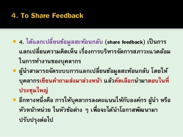       4. ได้แลกเปลี่ยนข้อมูลสะท้อนกลับ (share feedback) เป็ นการ แลกเปลี่ยนความคิดเห็น เรื่องการบริหารจัดการสภาวะแวดล้อ...