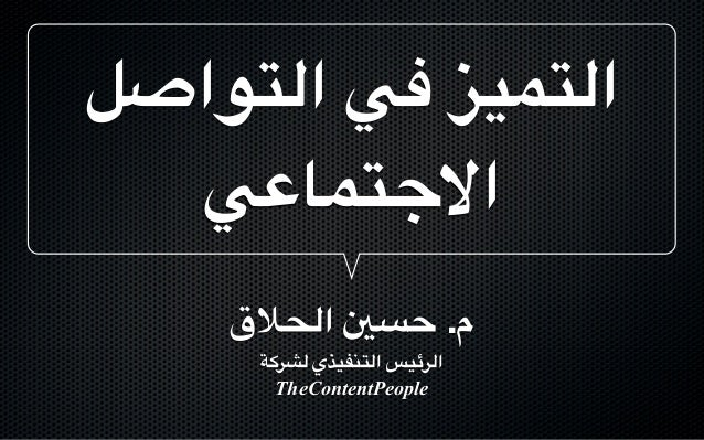 """!""""ا&%$ا ( )*+%&ا,-+%./ا012&ا 345 .م789:& ا&%>=*<ي ?*@9&اTheContentPeople"""
