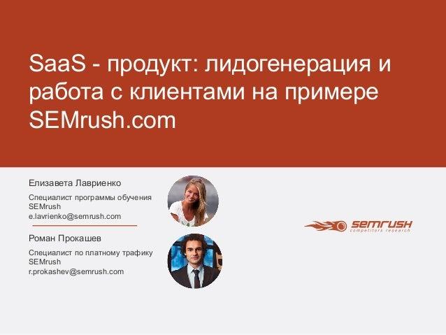 SaaS - продукт: лидогенерация и работа с клиентами на примере SEMrush.com Елизавета Лавриенко Специалист программы обучени...