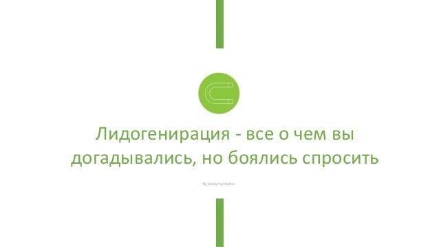 Лидогенирация - все о чем вы догадывались, но боялись спросить By VladymyrKlykov