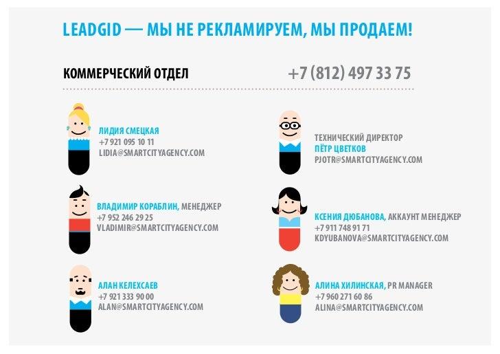 LeadGid — мы не рекламируем, мы продаем!коммерческий отдел                 +7 (812) 497 33 75     Лидия Смецкая     +7 921...