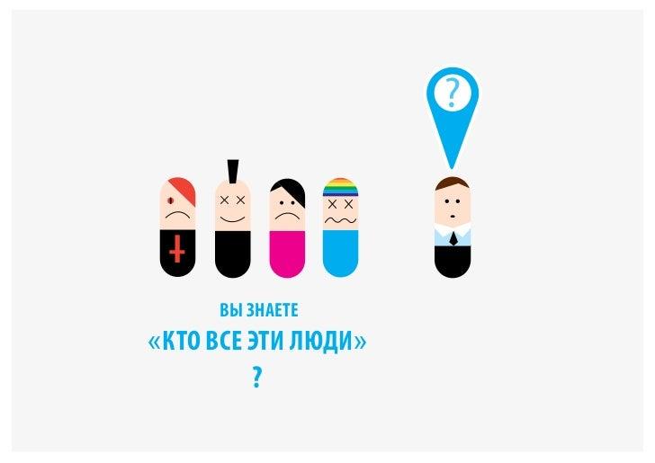 вы знаете«кто все эти люди»        ?