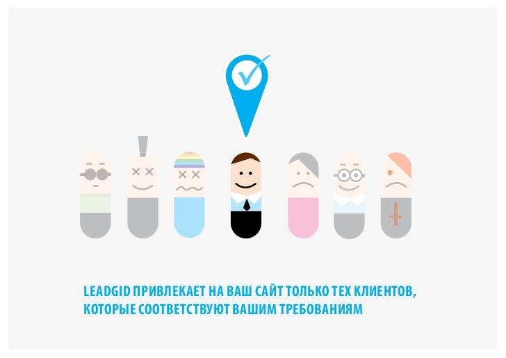LeadGid привлекает на ваш сайт только тех клиентов,которые соответствуют вашим требованиям
