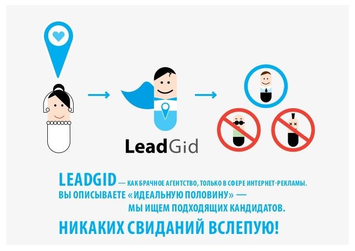 LeadGid    — как брачное агентство, только в сфере интернет-рекламы.Вы описываете «идеальную половину» —              мы ...