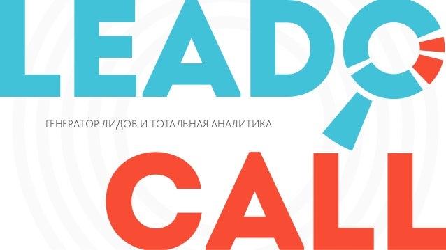 Call ГЕНЕРАТОР ЛИДОВ И ТОТАЛЬНАЯ АНАЛИТИКА