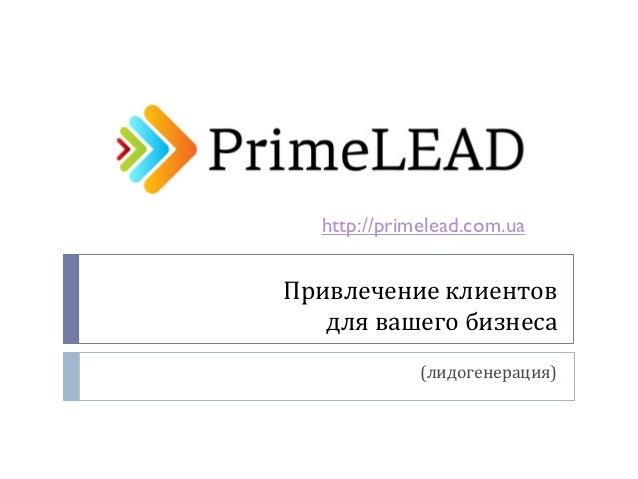 http://primelead.com.uaПривлечение клиентов   для вашего бизнеса             (лидогенерация)