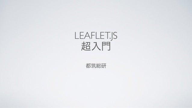 LEAFLET.JS 超入門 都筑総研