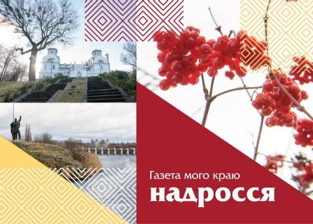 "Газета ""Надросся"""
