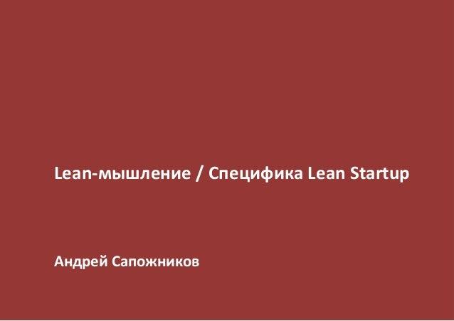 Lean-мышление / Специфика Lean Startup  Андрей Сапожников