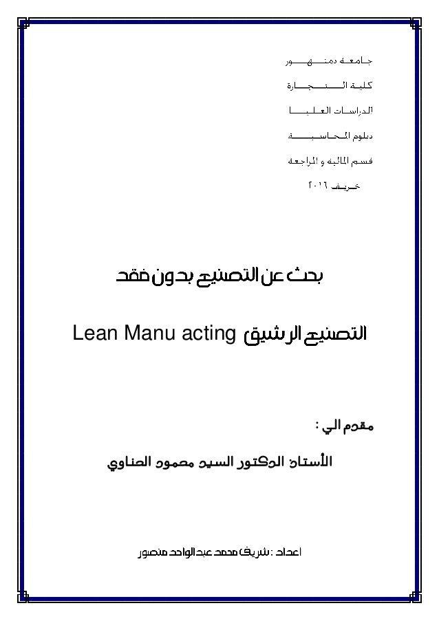 Lean Manu acting : الي مقدم الدكتور األستاذالحناوي محمود السيد