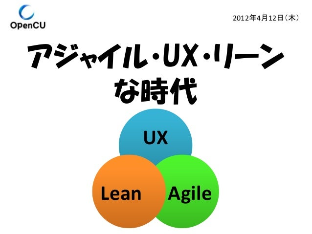 2012年4月12日(木)  アジャイル・UX・リーン な時代 UX Lean  Agile