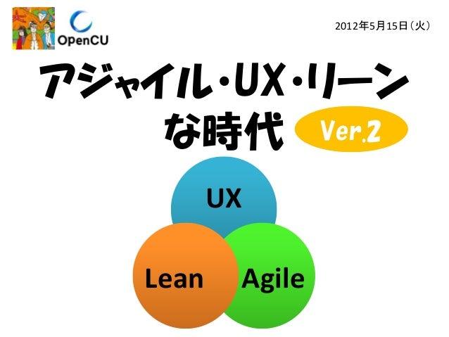 2012年5月15日(火)  アジャイル・UX・リーン な時代 Ver.2 UX Lean  Agile