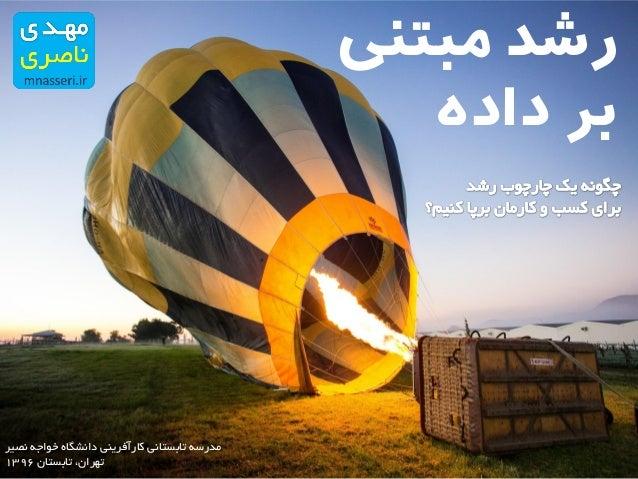 رشدمبتنی برداده نصیر خواجه دانشگاه کارآفرینی تابستانی مدرسه تابستان ،تهران1396