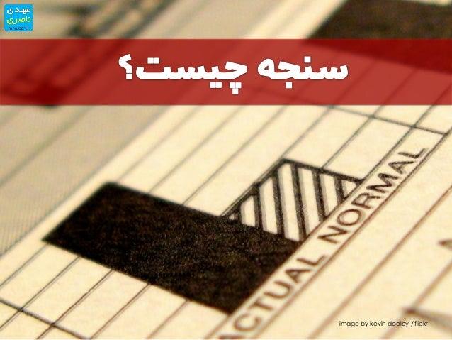 image by kevin dooley / flickr جذب هزینه مشتری(CAC) عمر ارزش مشتری(CLV) مشتری عمر (CL) درآمد میانگین ...
