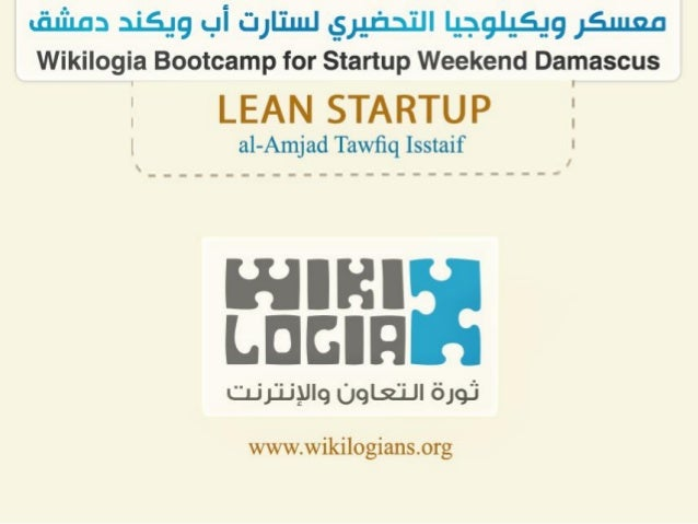 Lean Startup Al-Amjad Tawfiq Isstaif @isstaif Wikilogia Bootcamp for Startup Weekend Damascus