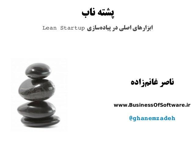 پشته نابLeanStartup ابزارهای اصلی در پیادهسازی                               ناصر غانمزاده                       ...