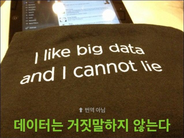 데이터는 거짓말하지 않는다 번역 아님