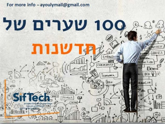 For more info – ayoulymail@gmail.com