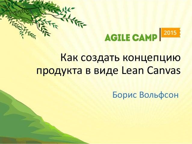 Как создать концепцию продукта в виде Lean Canvas Борис Вольфсон