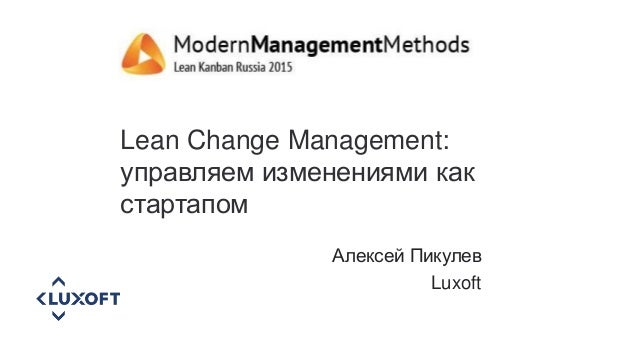 Lean Change Management: управляем изменениями как стартапом Алексей Пикулев Luxoft