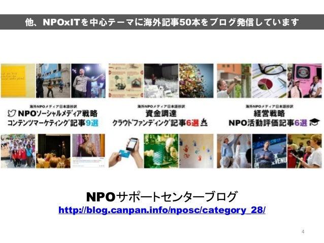 他、NPOxITを中心テーマに海外記事50本をブログ発信しています NPOサポートセンターブログ http://blog.canpan.info/nposc/category_28/ 4
