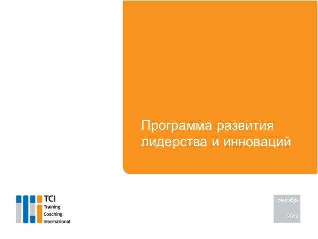 Программа развития лидерства и инноваций 2013 сентябрь