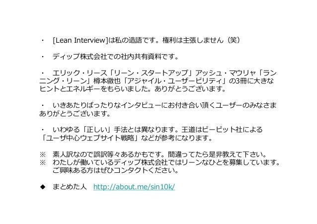 「Lean Interview」 誰でも、ほぼコストゼロ、1日でできるインタビュー法 Slide 2