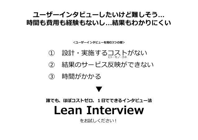 「Lean Interview」 誰でも、ほぼコストゼロ、1日でできるインタビュー法 Slide 3