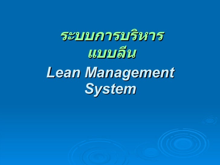 Lean Management System ระบบการบริหารแบบลีน