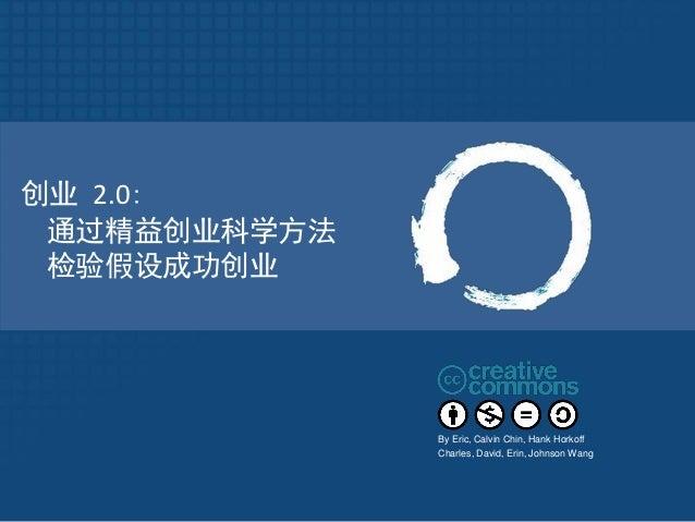 创业 2.0: 通过精益创业科学方法 检验假设成功创业                              By Eric, Calvin Chin, Hank Horkoff                              C...
