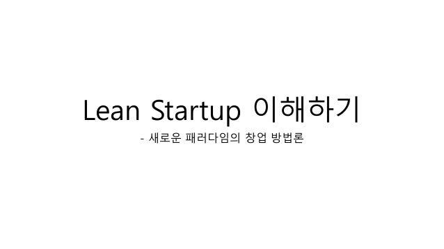 Lean Startup 이해하기  - 새로운 패러다임의 창업 방법론