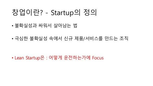 Lean startup 이해하기   황태욱 Slide 2