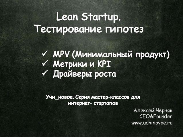Алексей Черняк   CEO&Founderwww.uchinovoe.ru
