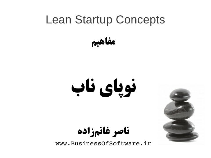 Lean Startup Concepts          مفاهیم    نوپای ناب      ناصر غانمازاده           ز www.BusinessOfSoftware.ir