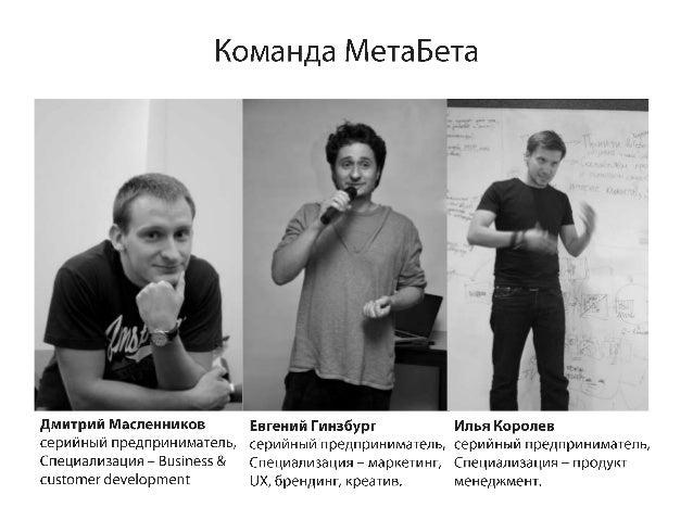 Применение методологий Lean Startup & Customer Development для разработки новых продуктов и сервисов. Slide 2