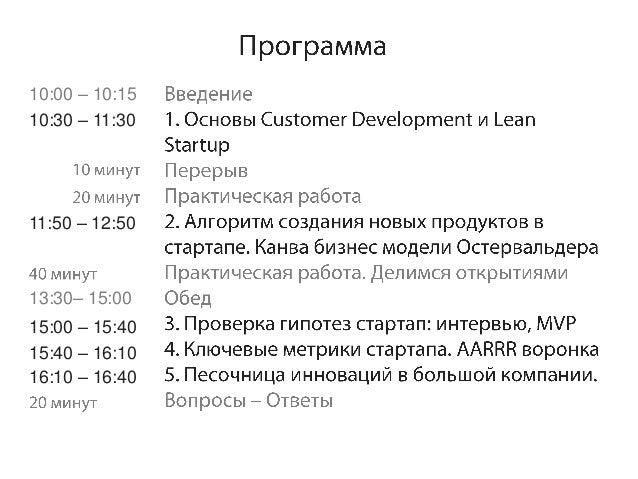 Применение методологий Lean Startup & Customer Development для разработки новых продуктов и сервисов. Slide 3