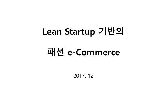 Lean Startup 기반의 패션 e-Commerce 2017. 12